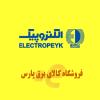 نمایندگی-الکتروپیک-در-تهران
