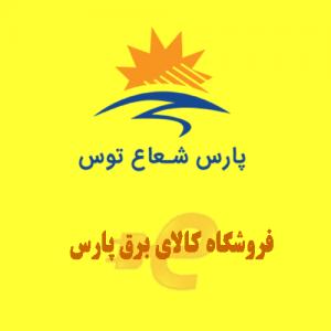 نمایندگی-پارس-شعاع-توس