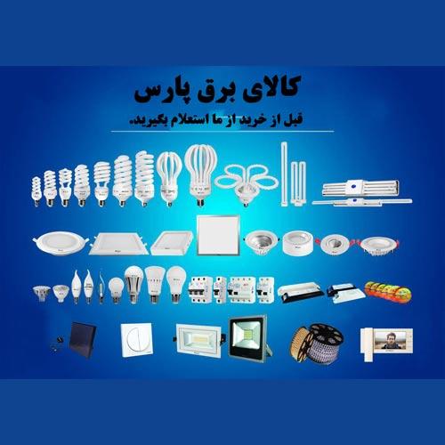 کالای-برق-پارس